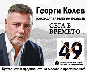 Георги Колев