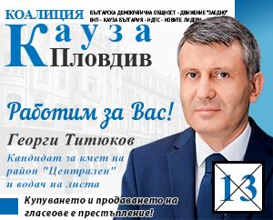 Кауза Пловдив 3