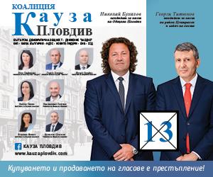 Кауза Пловдив 1